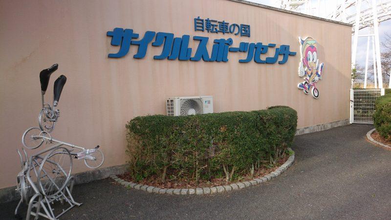 伊豆修善寺のサイクルスポーツセンター
