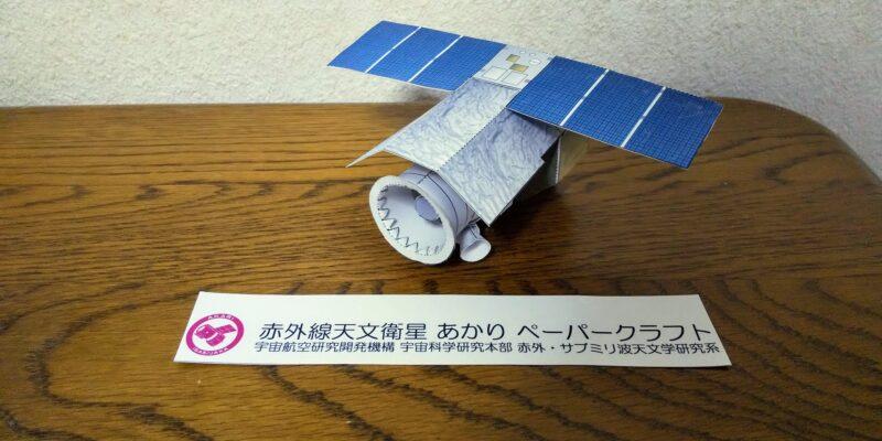 赤外線天文衛星あかりのペーパクラフト