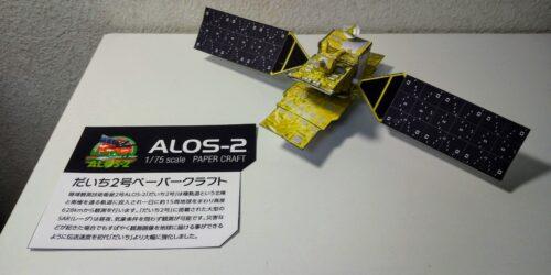 人工衛星「だいち2号」のペーパークラフト